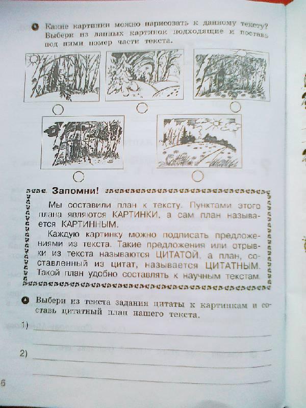 Решебник Развитие Речи 3 Класс 2 Часть Соколова