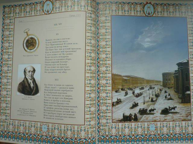 Иллюстрация 1 из 10 для Евгений Онегин - Александр Пушкин | Лабиринт - книги. Источник: Nadezhda_S
