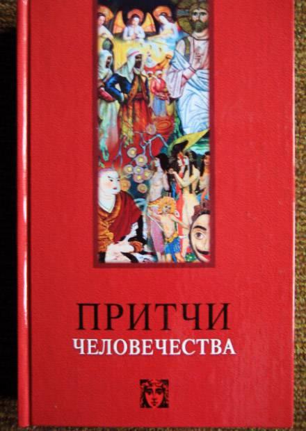 Иллюстрация 1 из 5 для Притчи человечества - Виктор Лавский | Лабиринт - книги. Источник: Galoria