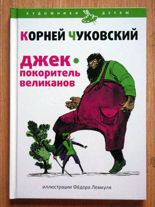 Иллюстрация 1 из 7 для Джек-покоритель великанов - Корней Чуковский | Лабиринт - книги. Источник: beet