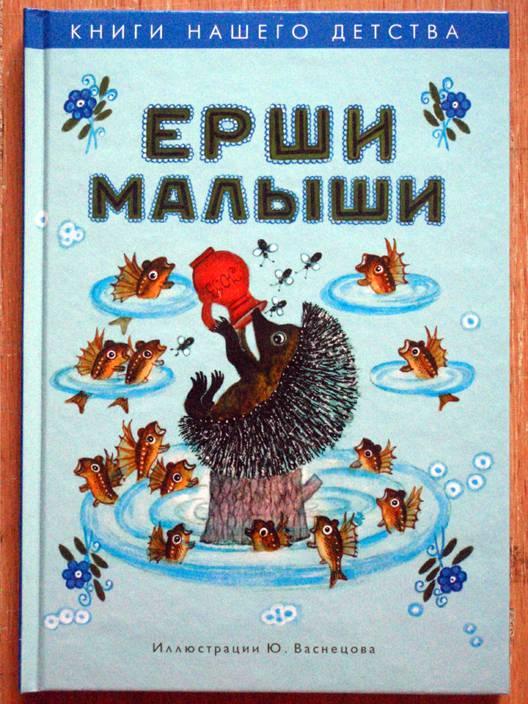 Иллюстрация 1 из 9 для Ерши-малыши. Русские народные песенки и потешки | Лабиринт - книги. Источник: beet