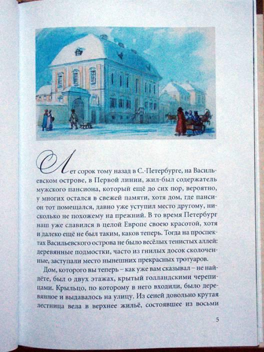 Иллюстрация 1 из 4 для Черная курица - Антоний Погорельский   Лабиринт - книги. Источник: beet