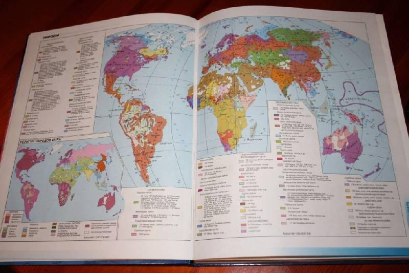 Иллюстрация 1 из 9 для Атлас мира | Лабиринт - книги. Источник: kolobus