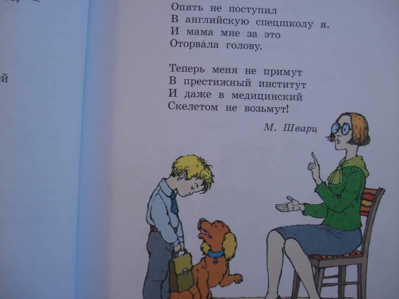 Окружающий мир 1 класс ивченкова потапов учебник 1 часть читать онлайн