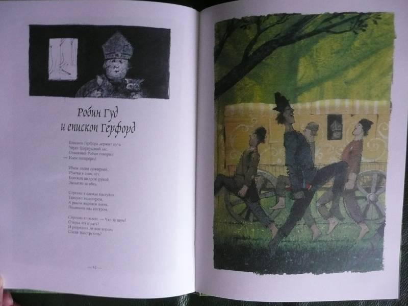 Иллюстрация 14 из 41 для Баллады о Робин Гуде   Лабиринт - книги. Источник: book lover