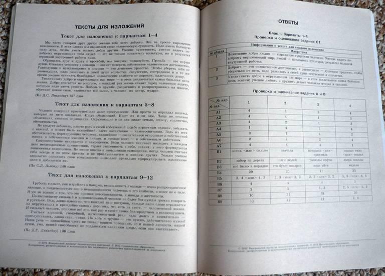 9 класс русский цыбулько огэ решебник по