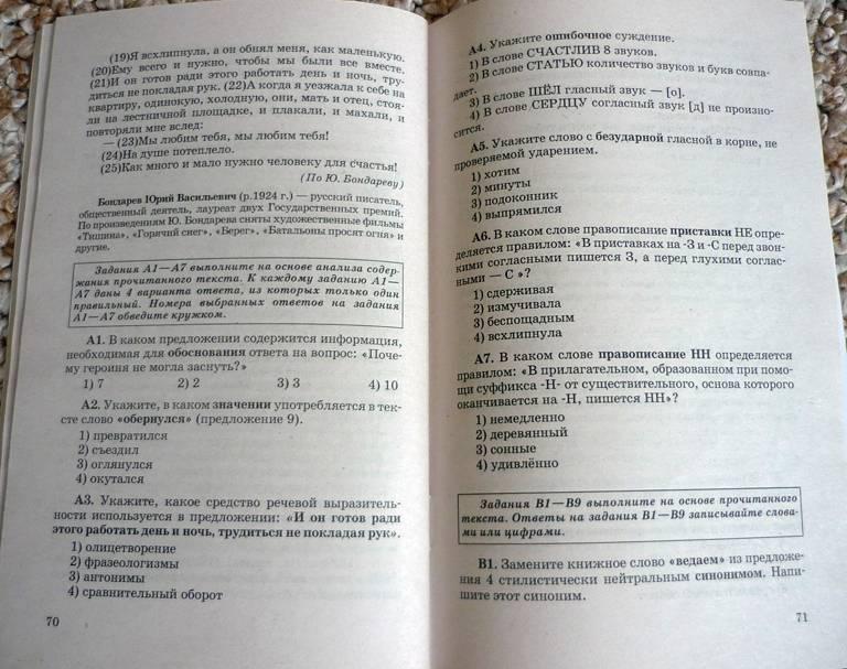 Огэ язык на русский гдз сочинение