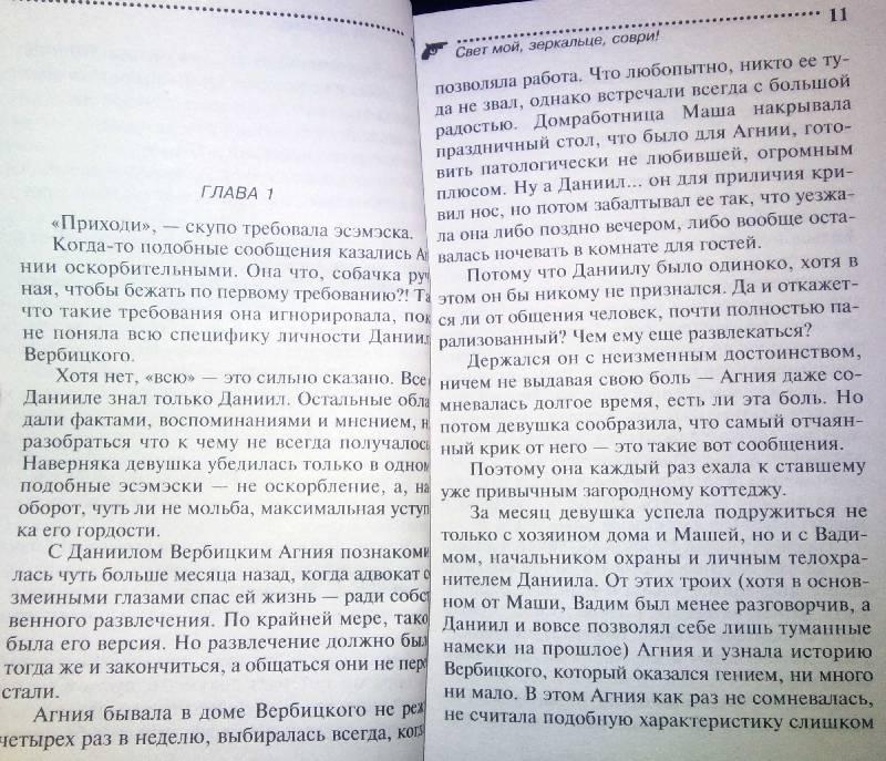Иллюстрация 1 из 3 для Свет мой, зеркальце, соври! - Влада Ольховская | Лабиринт - книги. Источник: Natali*