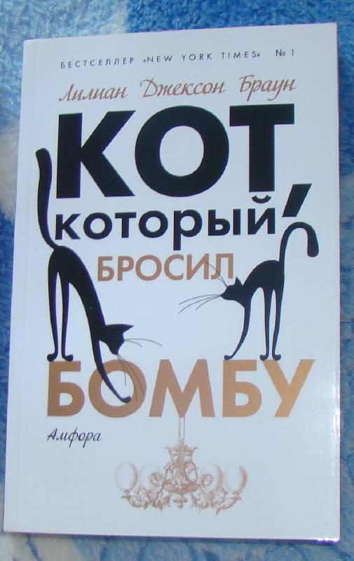 Иллюстрация 1 из 3 для Кот, который бросил бомбу - Лилиан Браун | Лабиринт - книги. Источник: Иванова Елена Валерьевна
