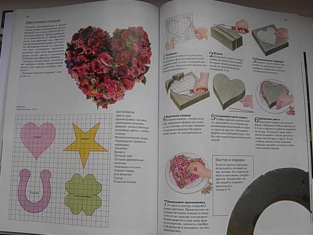 Иллюстрация 1 из 10 для Как украсить стол за 10 минут: оригинальные решения | Лабиринт - книги. Источник: Читательница.