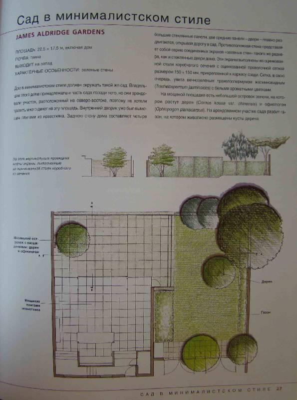 Иллюстрация 1 из 6 для Дизайн небольших садов | Лабиринт - книги. Источник: Easy