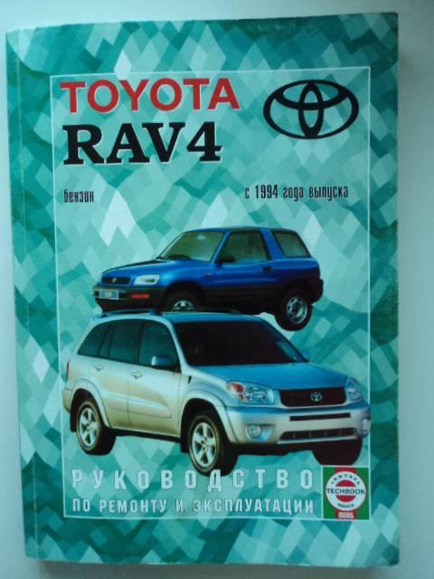 Иллюстрация 1 из 13 для Руководство по ремонту и эксплуатации Toyota RAV4, бензин 1994-2004гг. выпуска | Лабиринт - книги. Источник: phantom
