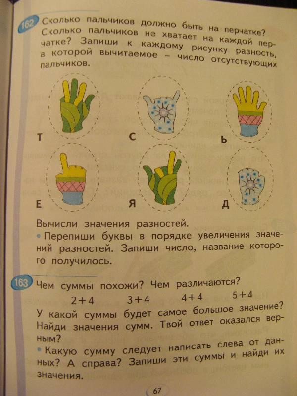 математика 1 класс аргинская 1 часть учебник ответы решебник