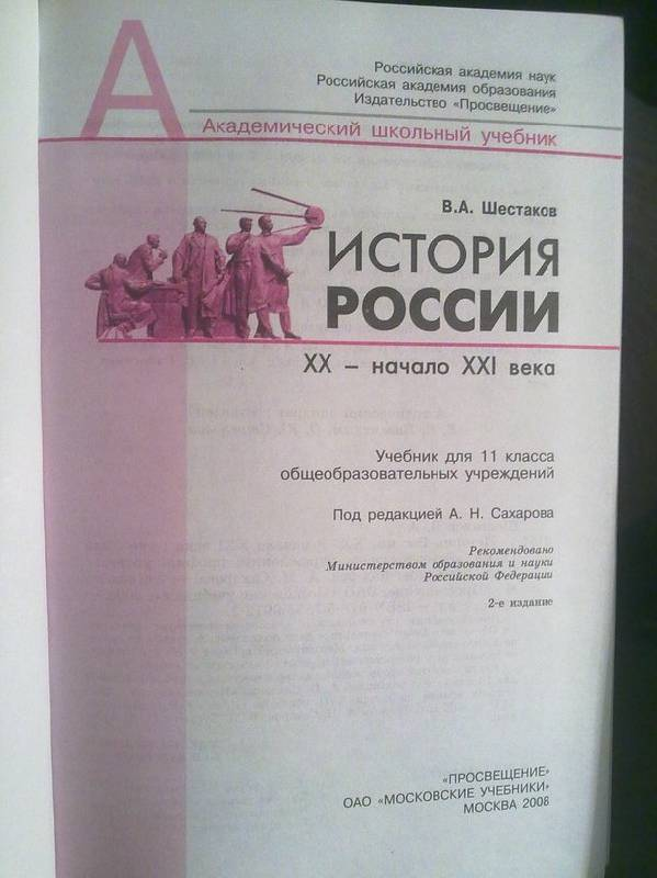 Гдз По Истории 11 Класс История России Шестаков