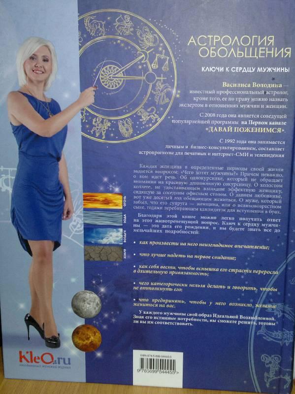 Скачать володина астрология обольщения fb2