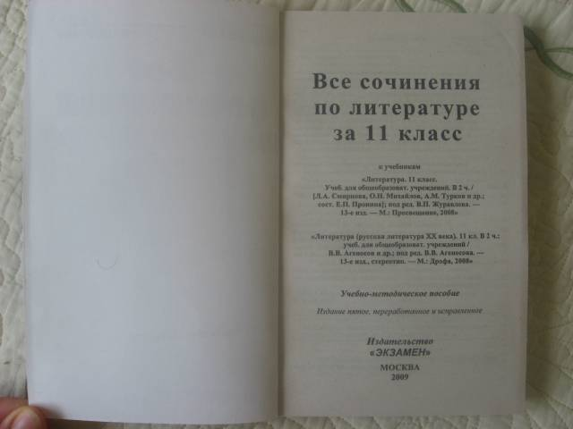 ГДЗ по Литературе 7 класс.Решебник ... Все сочинения по литературе за 7