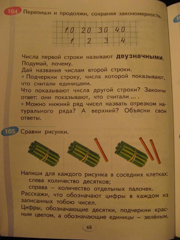 решебник задача онлайн 230 часть класс математика 1 4 кормишина