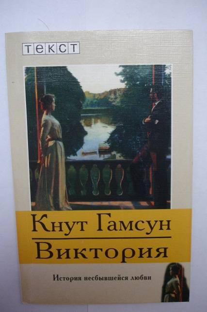 Иллюстрация 1 из 4 для Виктория: роман - Кнут Гамсун | Лабиринт - книги. Источник: Lune