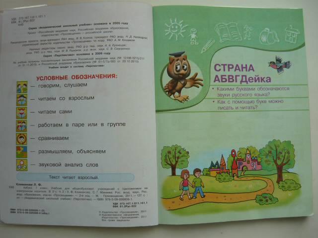 Решебник азбука смоленского края 3 класс стр121