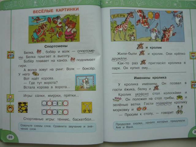 Читать Азбука 1 класс Климанова онлайн