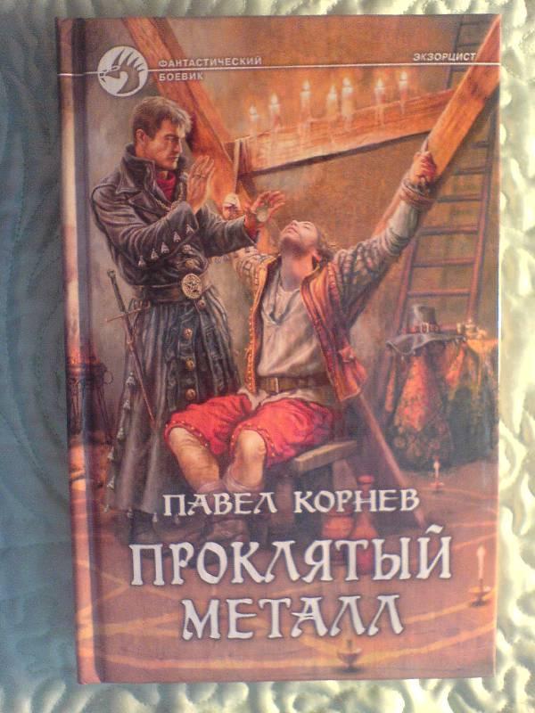 Иллюстрация 14 из 16 для Проклятый металл - Павел Корнев | Лабиринт - книги. Источник: weles