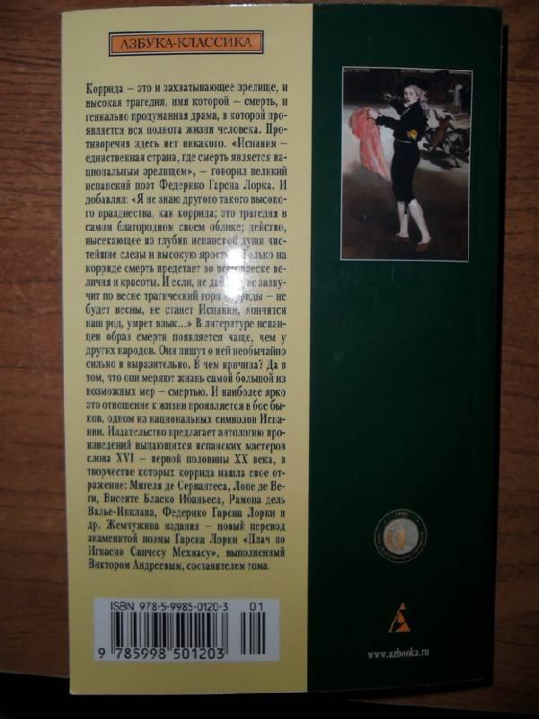 Иллюстрация 1 из 5 для Игра со смертью: Коррида в испанской прозе, драматургии, поэзии | Лабиринт - книги. Источник: PASO A PASO