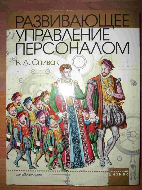 Иллюстрация 1 из 5 для Развивающее управление персоналом - Владимир Спивак | Лабиринт - книги. Источник: Тиль