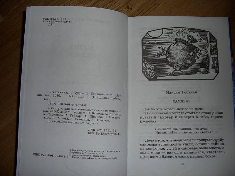 Иллюстрация 1 из 34 для Десять сказок   Лабиринт - книги. Источник: variae lectiones