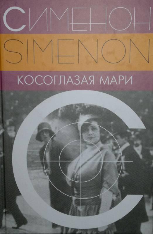 Иллюстрация 1 из 5 для Косоглазая Мари - Жорж Сименон | Лабиринт - книги. Источник: Леонид Сергеев