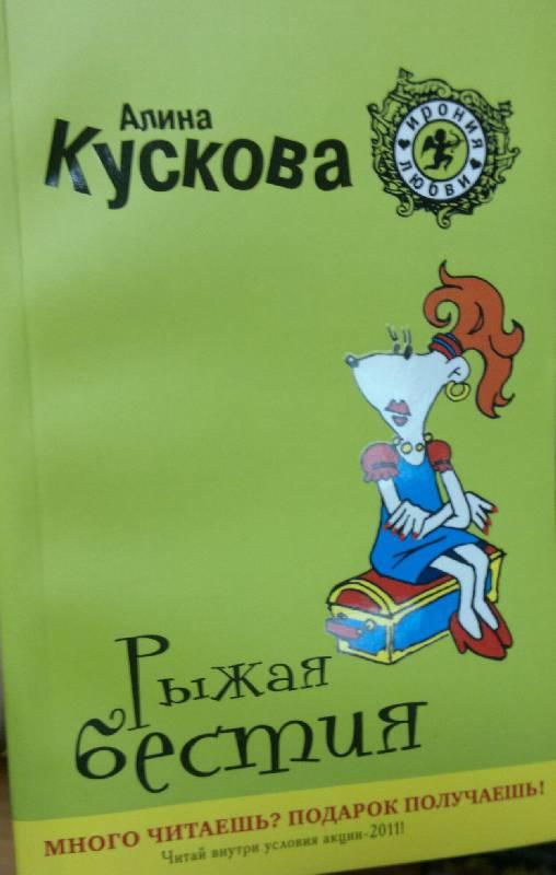 Иллюстрация 1 из 7 для Рыжая бестия - Алина Кускова   Лабиринт - книги. Источник: Леонид Сергеев