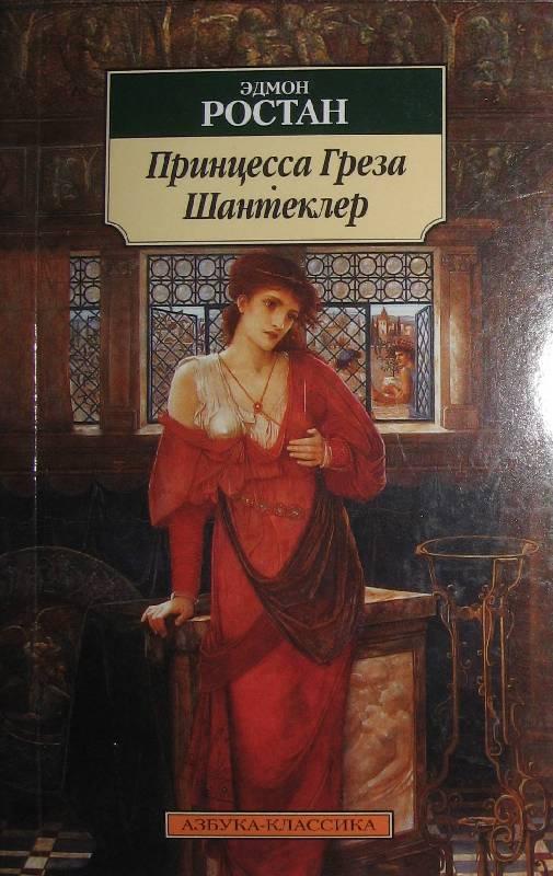 Иллюстрация 1 из 6 для Принцесса Греза. Шантеклер - Эдмон Ростан | Лабиринт - книги. Источник: maks-russia