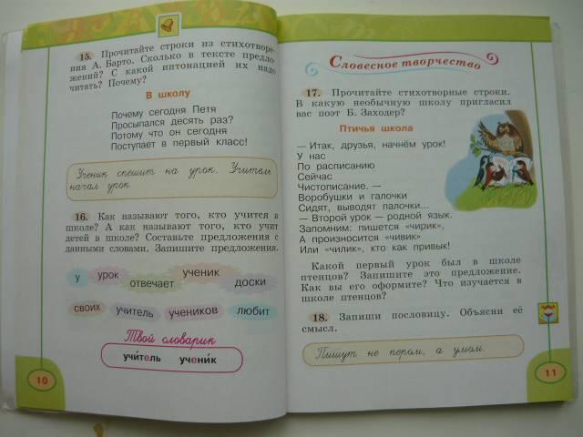 гдз макеев русский язык 1 климанова класс