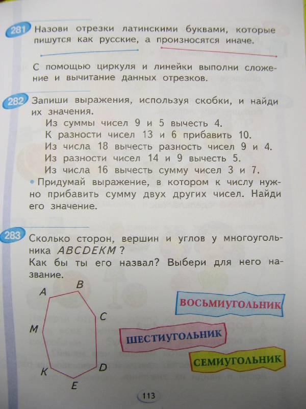 гдз по математике аргинская бененсон итина кормишина 1 часть