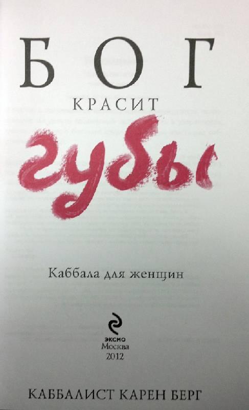 Книги о каббале скачать