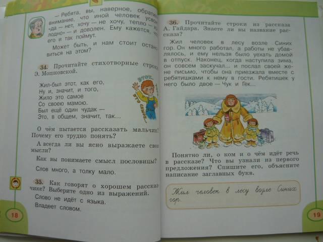 Гдз по русскому языку 1 класс климанова перспектива