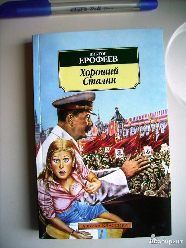 Иллюстрация 1 из 6 для Хороший Сталин - Виктор Ерофеев | Лабиринт - книги. Источник: PavloF
