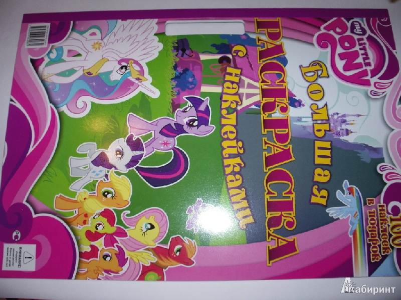 """Книга: """"Мой маленький пони. Большая раскраска с наклейками ..."""