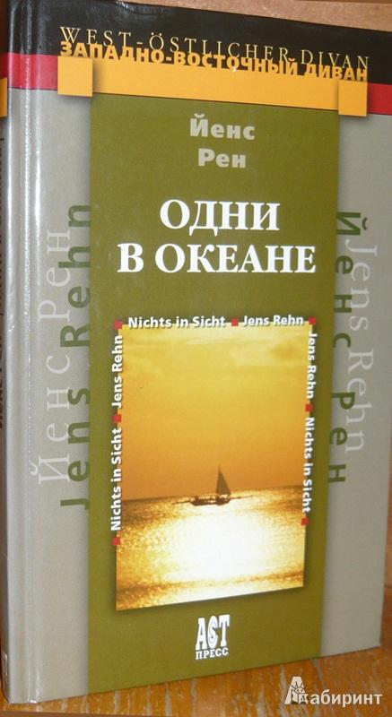 Иллюстрация 1 из 5 для Одни в океане - Йенс Рен   Лабиринт - книги. Источник: Леонид Сергеев