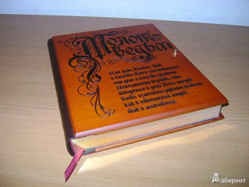 молот ведьм подарочное издание купить аукциог