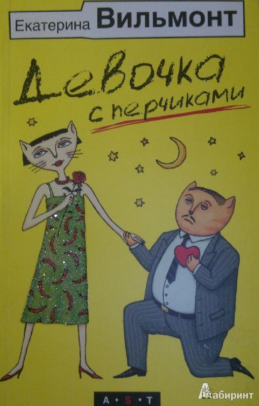 Иллюстрация 1 из 6 для Девочка с перчиками - Екатерина Вильмонт | Лабиринт - книги. Источник: Леонид Сергеев