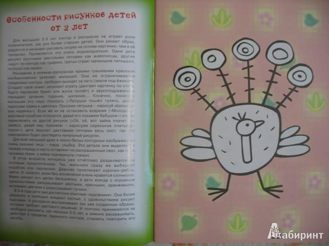 Иллюстрация 1 из 15 для Правильная раскраска: Крылья, лапы и хвосты | Лабиринт - книги. Источник: kolobus