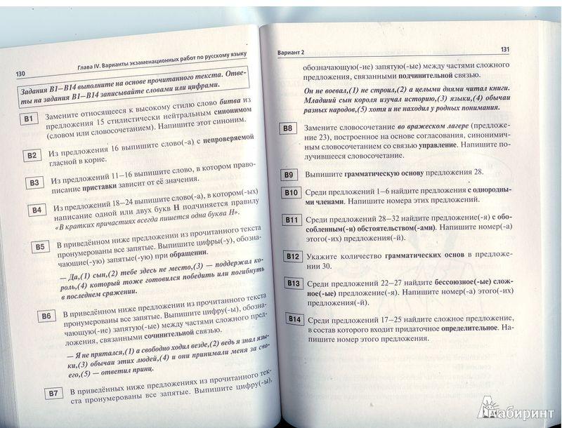 Гдз Русский Язык Тренировочная Тетрадь 9 Класс Гиа Сенина