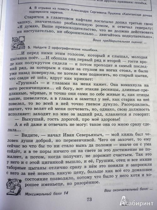 Решебник по русскому языку 6 класс к пятерке шаг за шагом