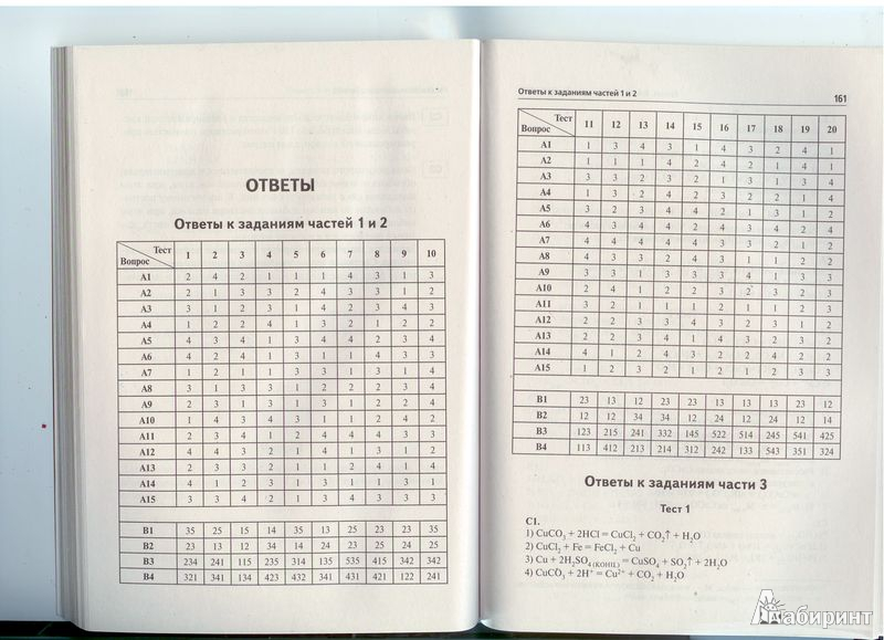 Доронькин химия тематические тесты для подготовки к егэ 2016 скачать - 44ea2
