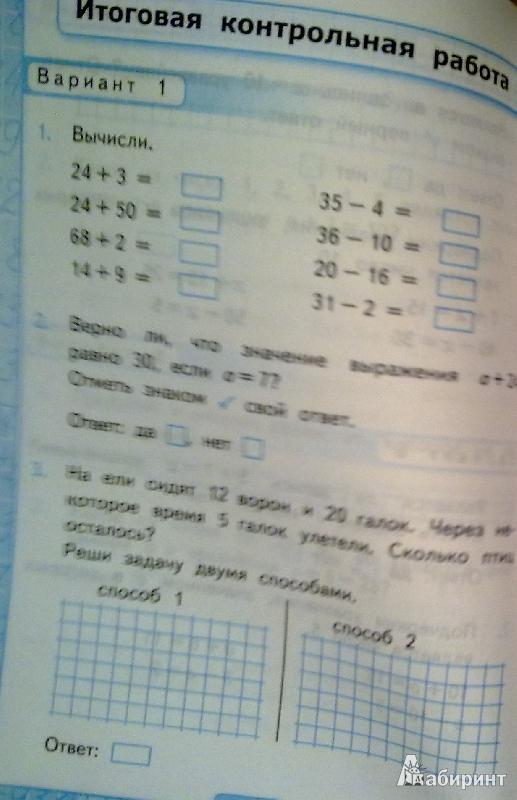 Иллюстрация из для Контрольные работы по математике класс  Иллюстрация 10 из 11 для Контрольные работы по математике 2 класс к учебнику М