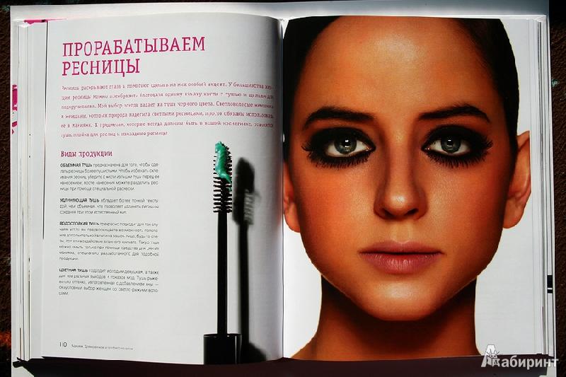Bobbi brown макияж книга скачать