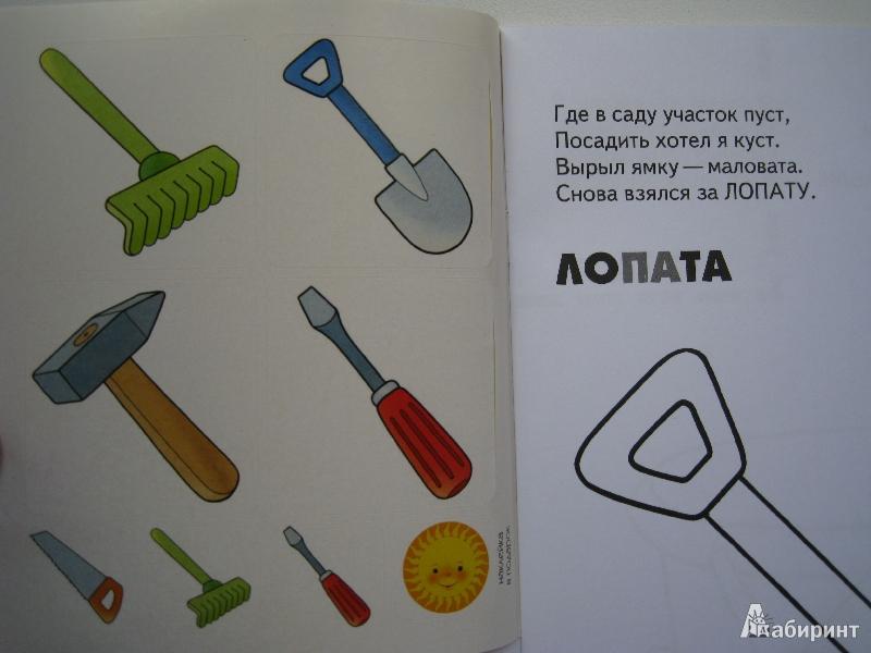 Рабочие инструменты картинки для детей - 62