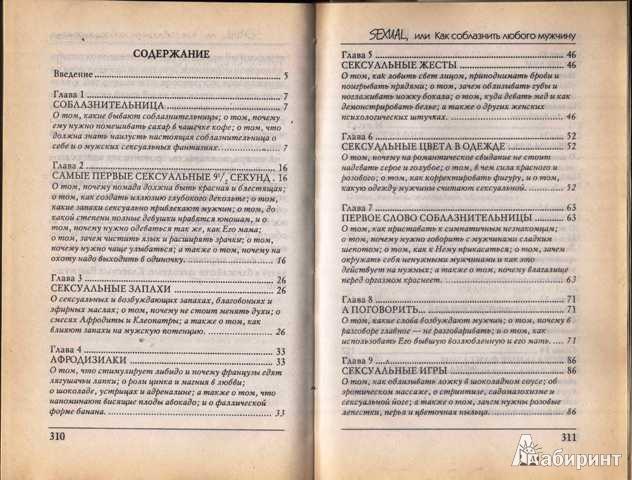 Иллюстрация 1 из 3 для SEXUAL, или Как соблазнить любого мужчину - Лена Ленина | Лабиринт - книги. Источник: Миланья78