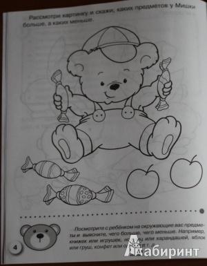 Иллюстрация 46 из 50 для Тесты для детей 3 лет - И. Попова | Лабиринт - книги. Источник: loko-moko