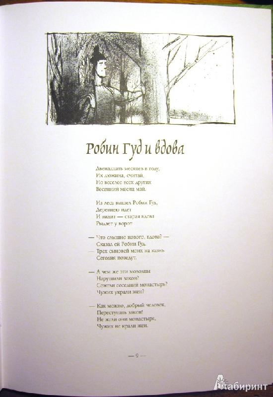 Иллюстрация 32 из 41 для Баллады о Робин Гуде | Лабиринт - книги. Источник: Velena